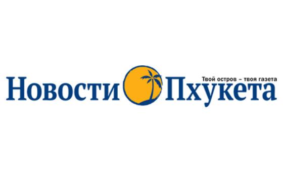 Добавить пресс-релиз на сайт Новости Пхукета