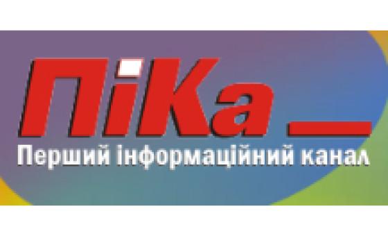 Добавить пресс-релиз на сайт ПіКа - Перший інформаційний канал