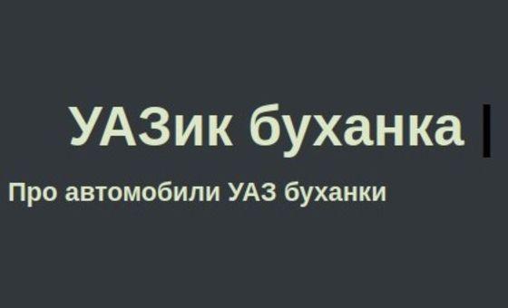 Добавить пресс-релиз на сайт Uaz-buhanka.ru