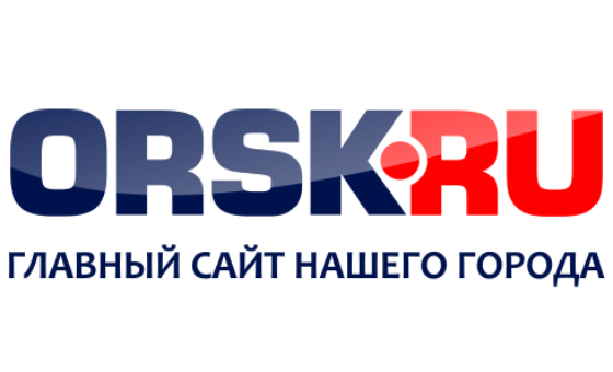 Добавить пресс-релиз на сайт Orsk.ru