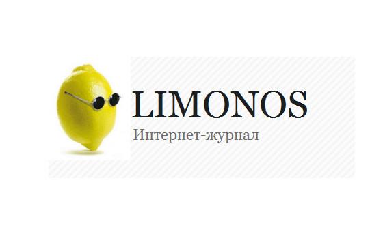 Добавить пресс-релиз на сайт ЛИМОНОС