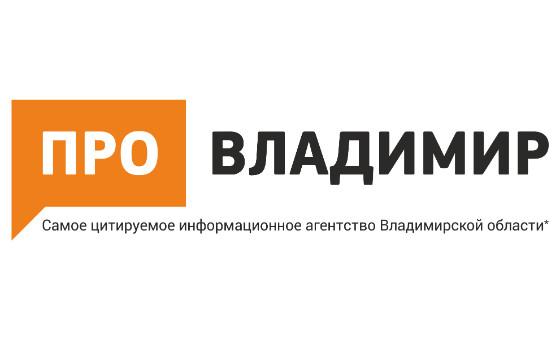 Добавить пресс-релиз на сайт ПроВладимир