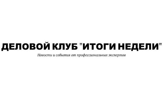 Итогинедели.рф