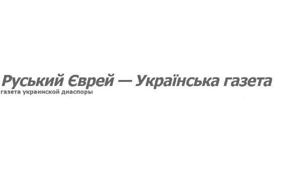 Добавить пресс-релиз на сайт Русский Еврей