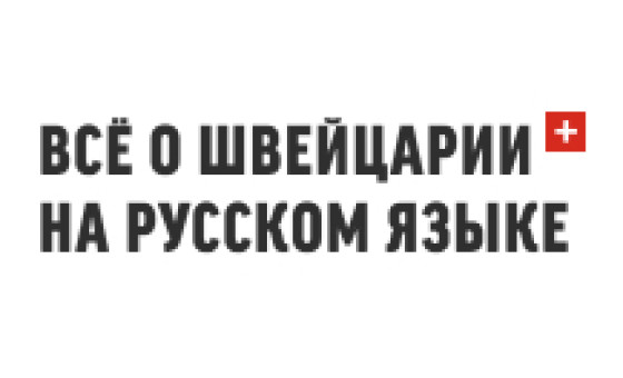 Добавить пресс-релиз на сайт Всё о Швейцарии на русском языке