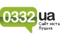 Добавить пресс-релиз на сайт 0332.ua — сайт Луцька