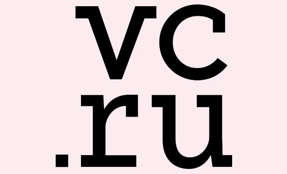 Добавить пресс-релиз на сайт VC.ru