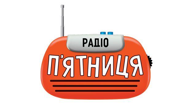 Radiopyatnica.com.ua