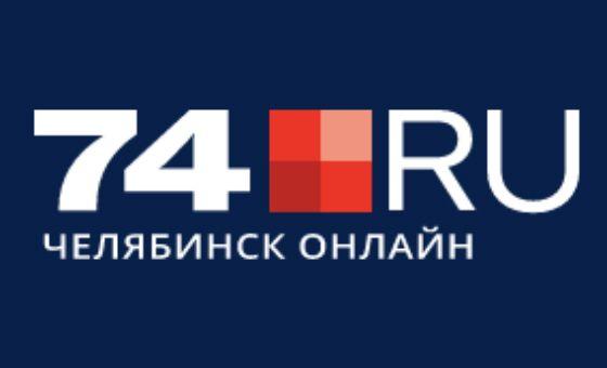 Добавить пресс-релиз на сайт 74.ru - новости Челябинска