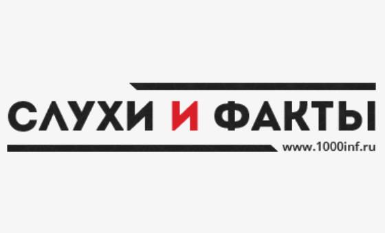 Добавить пресс-релиз на сайт 1000inf.ru
