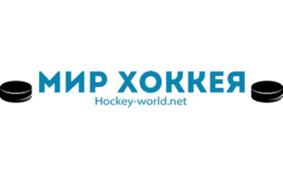 Добавить пресс-релиз на сайт Мир хоккея