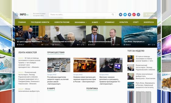 How to submit a press release to Info-2019.ru