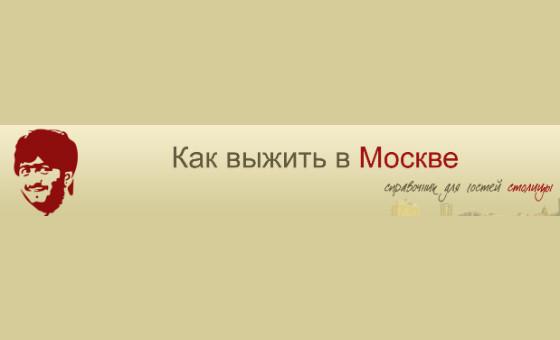 Добавить пресс-релиз на сайт Как выжить в Москве