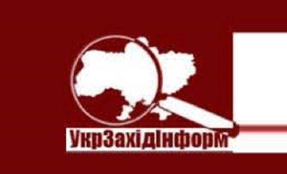Добавить пресс-релиз на сайт УкрЗахідІнформ