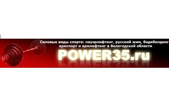 Power35.ru