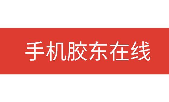 Добавить пресс-релиз на сайт Jiaodong.net