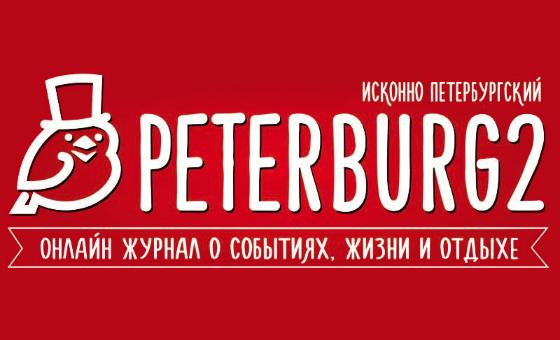 Добавить пресс-релиз на сайт Peterburg2.ru