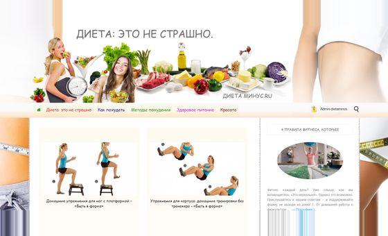 Dietaminus.ru
