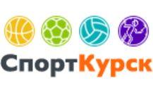 Добавить пресс-релиз на сайт СпортКурск