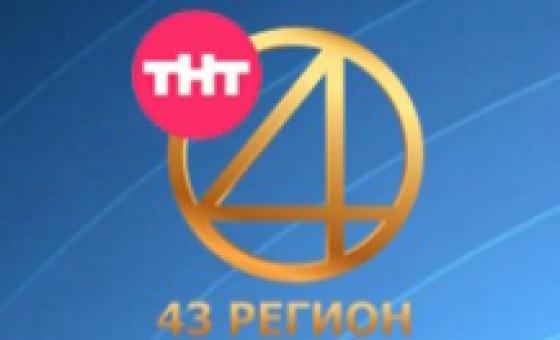 Добавить пресс-релиз на сайт ТНТ 43 регион