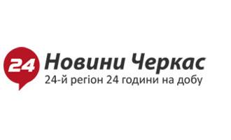 Добавить пресс-релиз на сайт Новини Черкас
