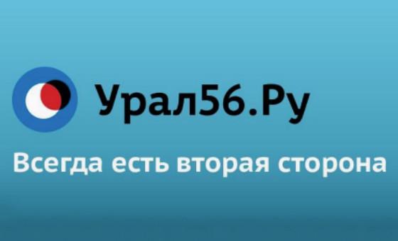 Добавить пресс-релиз на сайт Урал56.Ру