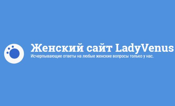 Добавить пресс-релиз на сайт Ladyvenus.ru