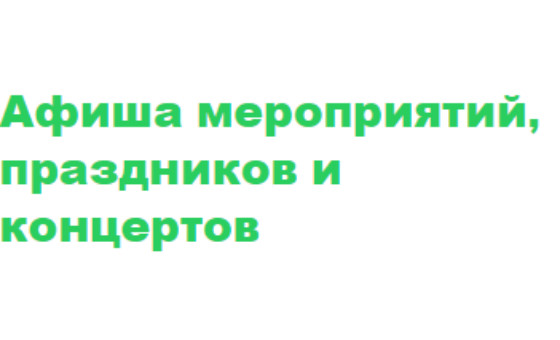 How to submit a press release to AfishaToday.ru