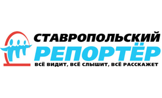 Добавить пресс-релиз на сайт Stav-reporter.ru