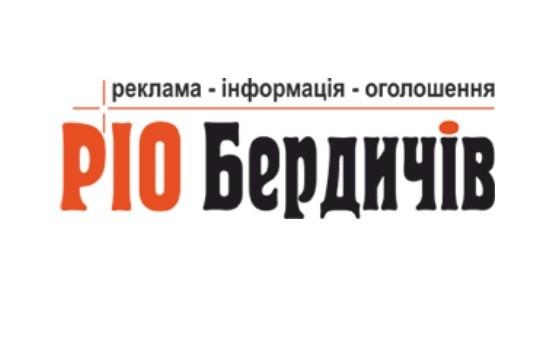 Добавить пресс-релиз на сайт РІО Бердичів