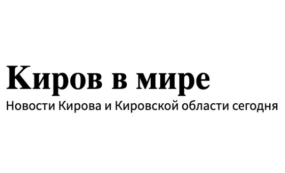 Добавить пресс-релиз на сайт Kirov-v-mire.ru