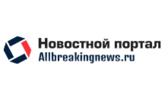 Добавить пресс-релиз на сайт Allbreakingnews.ru