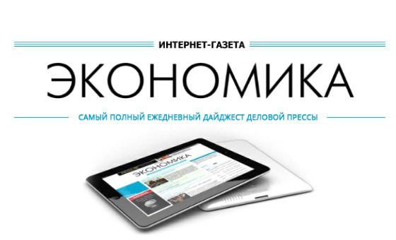 How to submit a press release to Economica.com.ua