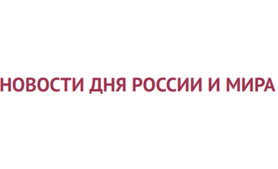 How to submit a press release to Novostidnya24.ru