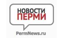 Добавить пресс-релиз на сайт Новости Перми