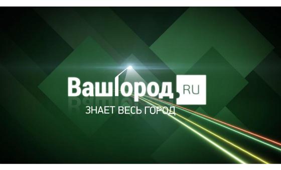 Добавить пресс-релиз на сайт ВашГород.ру / Новосибирск