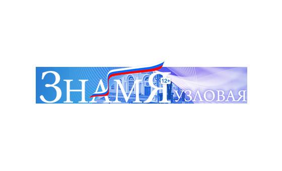 Добавить пресс-релиз на сайт Знамя узловая