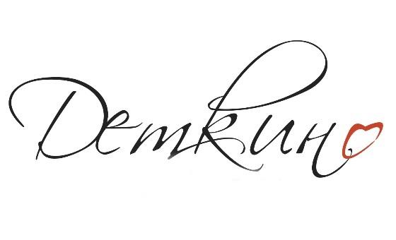 Добавить пресс-релиз на сайт Деткино