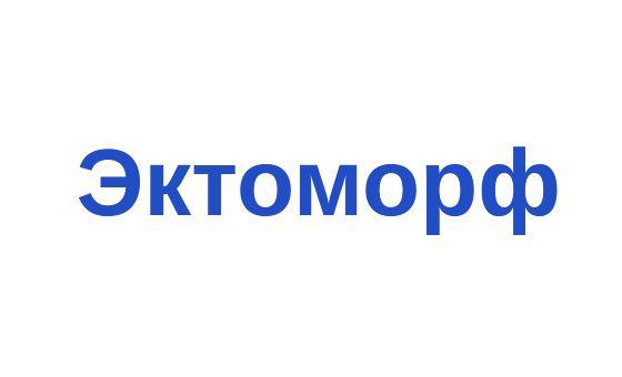 Ektomorf.ru