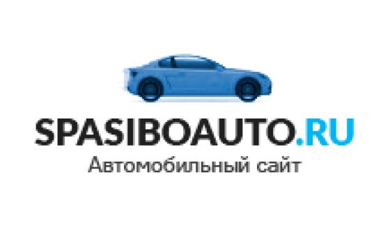 Добавить пресс-релиз на сайт SpasiboAuto.ru