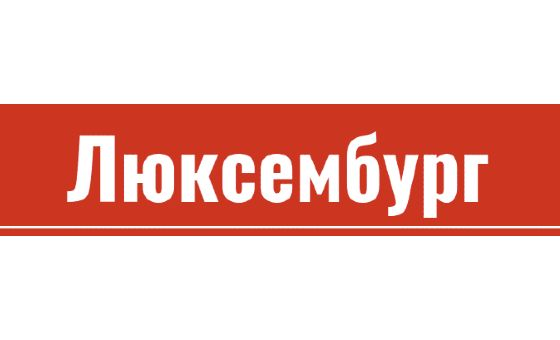 Добавить пресс-релиз на сайт Luxembourg.allbusiness.ru