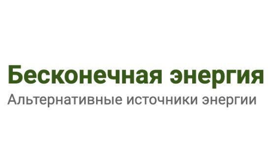 How to submit a press release to Infinite-energy.ru