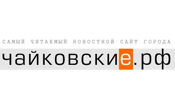 Добавить пресс-релиз на сайт Чайковские.РФ
