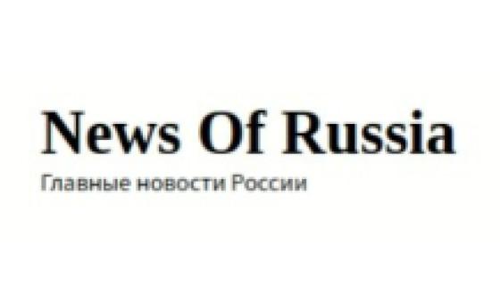 Добавить пресс-релиз на сайт News Of Russia