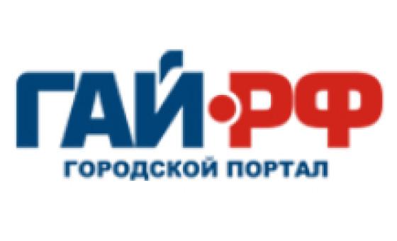Добавить пресс-релиз на сайт Гай.рф