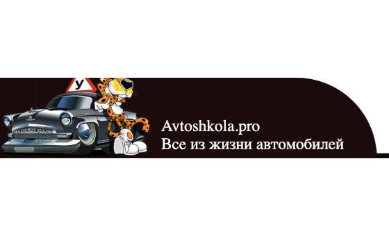 Avtoshkola.pro