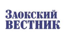 Добавить пресс-релиз на сайт Заокский вестник