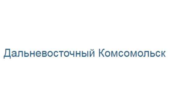 Добавить пресс-релиз на сайт Dvkomsomolsk.ru