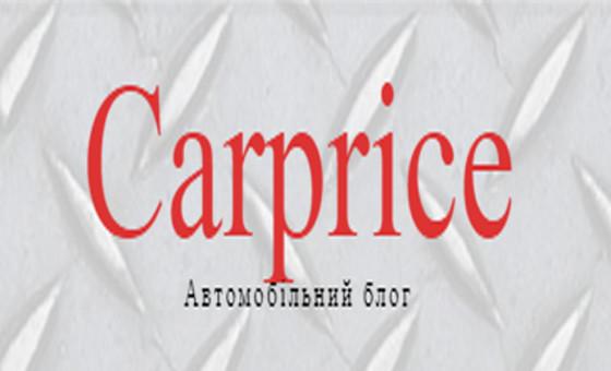 Добавить пресс-релиз на сайт Carprice