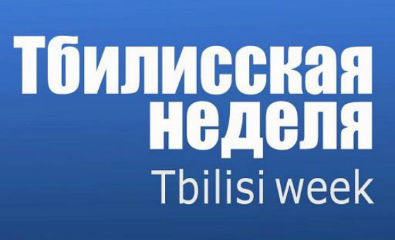 Добавить пресс-релиз на сайт Тбилисская неделя